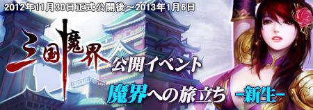 新サーバー公開記念イベント「魔界への旅立ち -新生-」