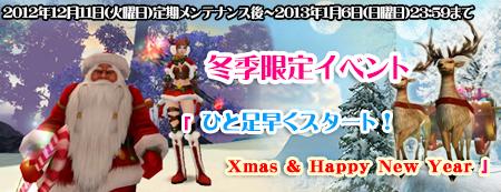 冬季限定イベント『ひと足早くスタート!メリクリANDハ