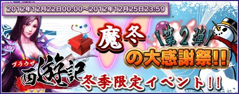 冬季限定イベント「魔冬の大感謝祭!!第2弾」!!