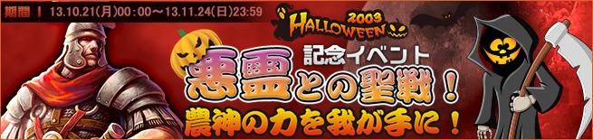 Halloween記念イベント-「悪霊との聖戦!農神の力を我が