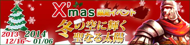 クリスマス限定イベント「冬の空に輝く聖なる太陽」開