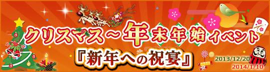 クリスマス/年末年始イベント『新年への祝宴』開催の