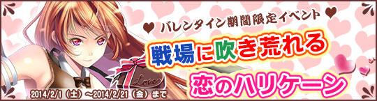 バレンタイン期間限定イベント「戦場に吹き荒れる 恋