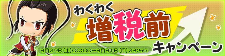 期間限定イベント「わくわく増税前キャンペーン!」開催