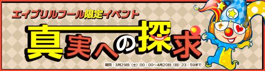 エイプリルフール限定イベント 『真実への探求』開催!
