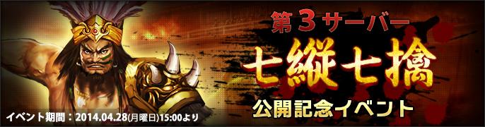 新サーバー『七縦七擒』公開記念イベント開催!