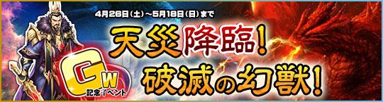 GW記念イベント「天災降臨!破滅の幻獣!」開催!!