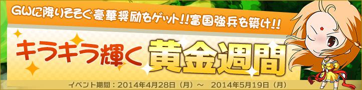 「キラキラ輝く黄金週間」イベント開催のお知らせ