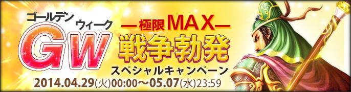 GWスペシャルキャンペーン「極限MAX -GW戦争勃発-」開催!