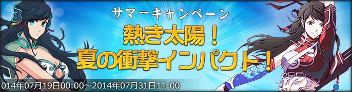 期間限定イベント「熱き太陽!夏の衝撃インパクト!」開催