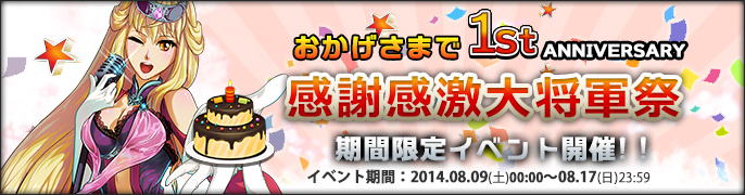 一周年記念イベント「感謝感激 大将軍祭」開催!!