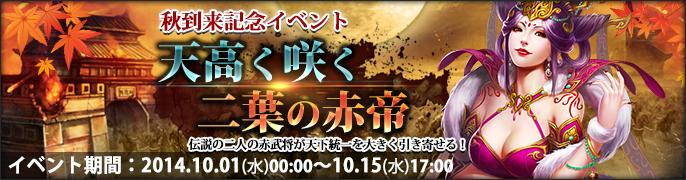 秋到来記念イベント「天高く咲く 二葉の赤帝」開催!!