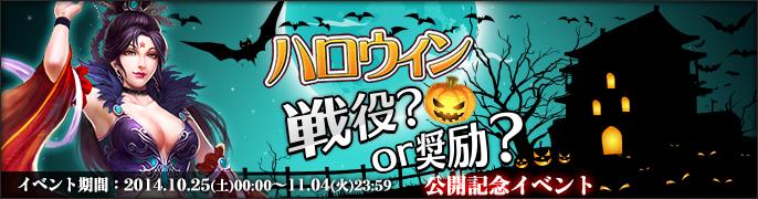 ハロウィン記念イベント「大将軍ハロウィン祭!-戦役?Or