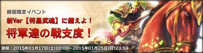 期間限定イベント『新Ver【将星武魂】に備えよ!将軍達
