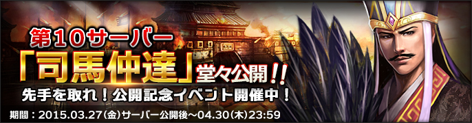 新サーバー「司馬仲達」公開記念イベント開催!!