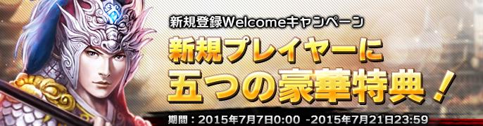 新規登録Welcomeキャンペーン開催の知らせ