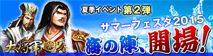 夏季イベント第2弾【サマーフェスタ2015 –海の陣、開