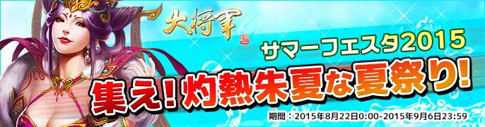 サマーキャンペーン【集え!灼熱朱夏な夏祭り!】開催!