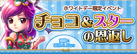 ホワイトデー限定イベント「チョコ&スターの恩返し☆」