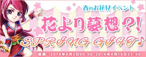 春のお花見イベント 「花より夢想?!SPRING GIFT♪」開