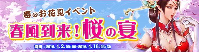 春のお花見イベント「春風到来!桜の宴」開催!!