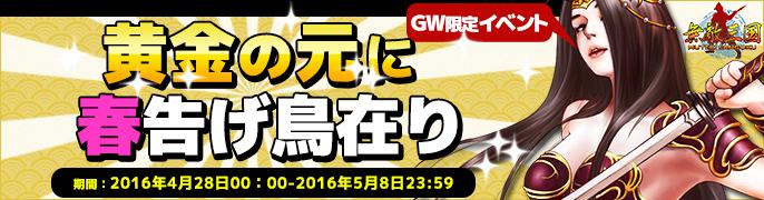 GW限定イベント「黄金の元に春告げ鳥在り」開催!!