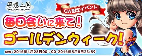 GW限定イベント「毎日会いに来て!ゴールデンウィーク!」