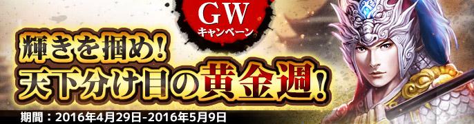 GWキャンペーン「輝きを掴め!天下分け目の黄金週!」開催!