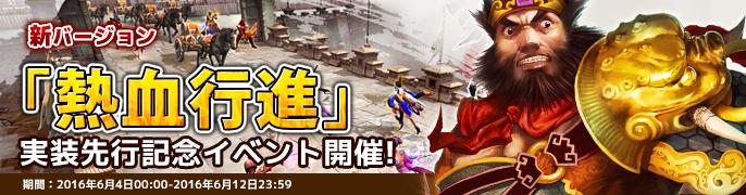 新バージョン「熱血行進」実装先行記念イベント開催!
