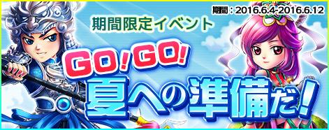 期間限定イベント「GO!GO!夏への準備だ!」開催!