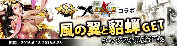 【無敵三国】×【大皇帝】コラボキャンペーン