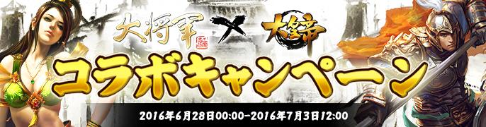 【大将軍 三国志伝】×【大皇帝】コラボキャンペーン