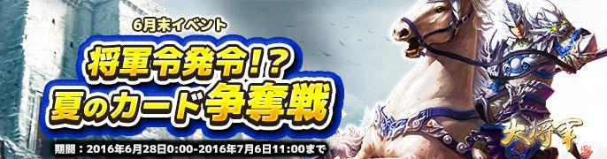 6月末イベント「将軍令発令!?夏のカード争奪戦」開催!!