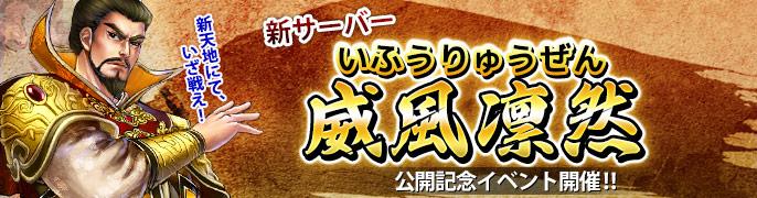 新サーバー「威風凛然」公開記念イベント開催!!