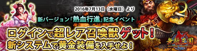 『熱血行進』アップデート記念イベント開催!!