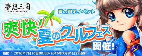 夏の限定イベント「爽快!夏のクールフェステイバル」開