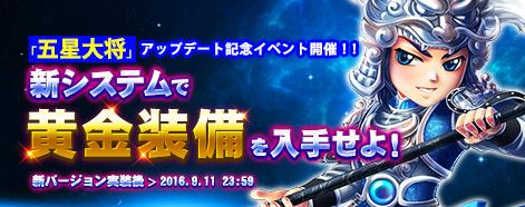 『五星大将』アップデート記念イベント開催!!