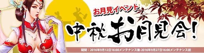 お月見イベント「中秋お月見会!」開催!!