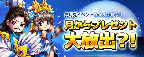 お月見イベント「月からプレゼント大放出?!」開催!