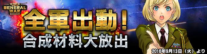 秋キャンペーン「全軍出動!合成材料大放出」