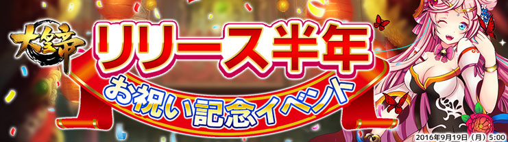 大皇帝リリース半年 お祝い記念イベント開催!!