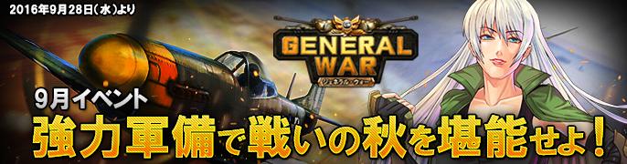 9月イベント 『強力軍備で戦いの秋を堪能せよ!』