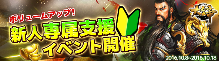 <strong>新人専属支援イベント開催</strong>