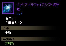ヴァリアブルフェイズシフト装甲(紫Lv7)