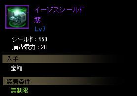 イージスシールド(紫Lv7)