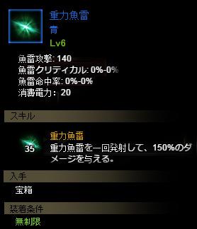 重力魚雷(青Lv6)