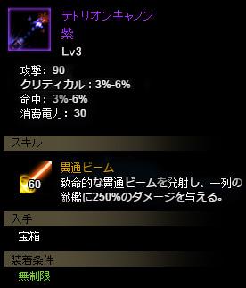 テトリオンキャノン(紫Lv3)