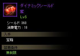 ダイナミックシールド(紫Lv5)