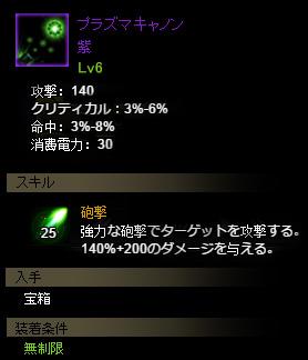プラズマキャノン(紫Lv6)