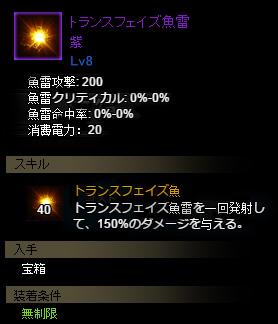 トランスフェイズ魚雷(紫Lv8)